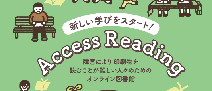 Access Reading
